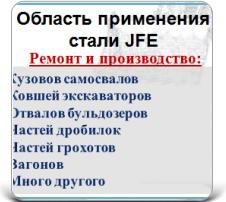 Область применения стали JFE