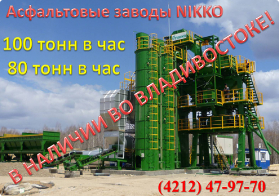 Заводы NIKKO в наличии